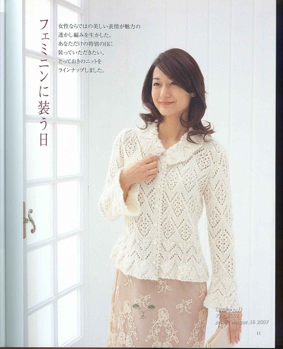 4979645_Lets_knit_series_2007_AutumnWinter_Knit_010 (567x700, 112Kb)