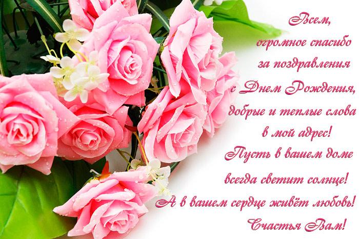 Плейкаст спасибо моим друзьям за поздравления с днем рождения