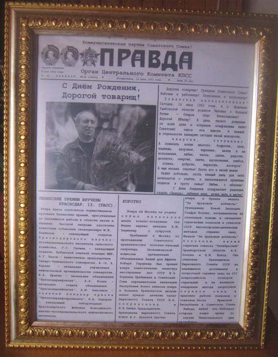 Статья в газете о поздравлении директора