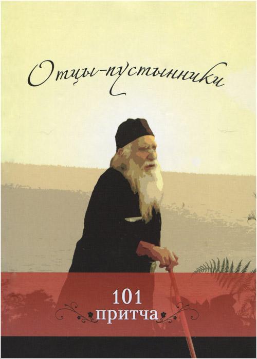 101 притча жил человек скачать книгу