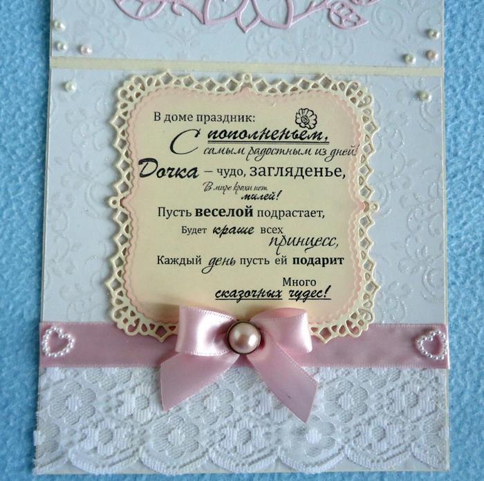 Как подписать открытку с рождением дочери