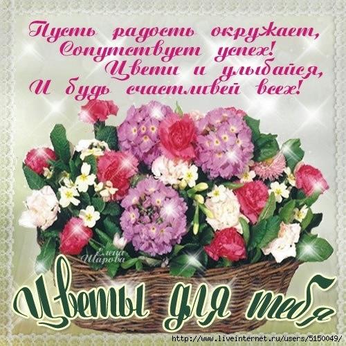 Поздравления с днем рождения с надписью фатима