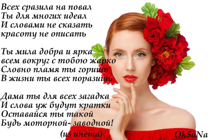 Стихи для красоты