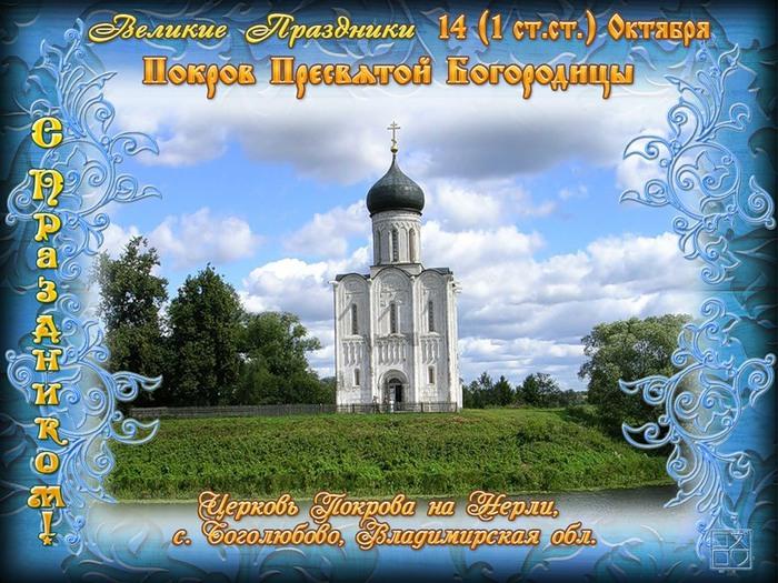 Изображение - Поздравление с покровом в открытках 106054494_large_0_85ff6_7ab3d30c_XL