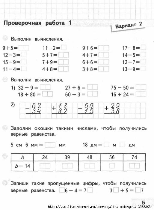 Проверочные работы по математике для 3 класса решать
