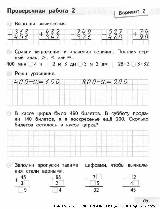 Гдз Математика 3 Класс С И Волков Проверочные Работы