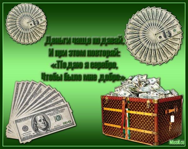Пожелание быть богатым плохая примета