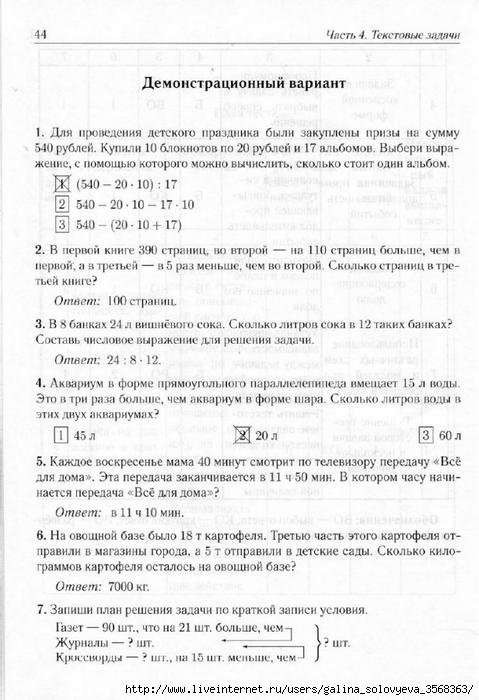 математика. тематические тесты. лысенко. гдз