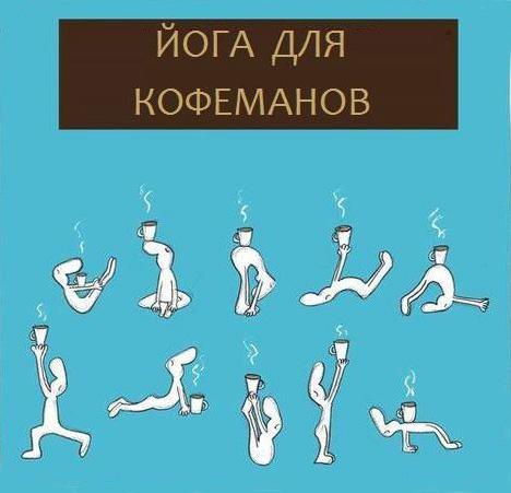 йога для кофеманов