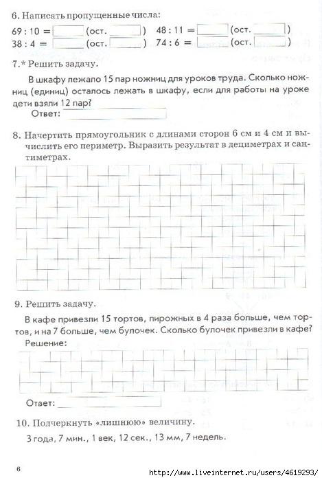 математике 4 ответы решебник голубь по класс тематический контроль
