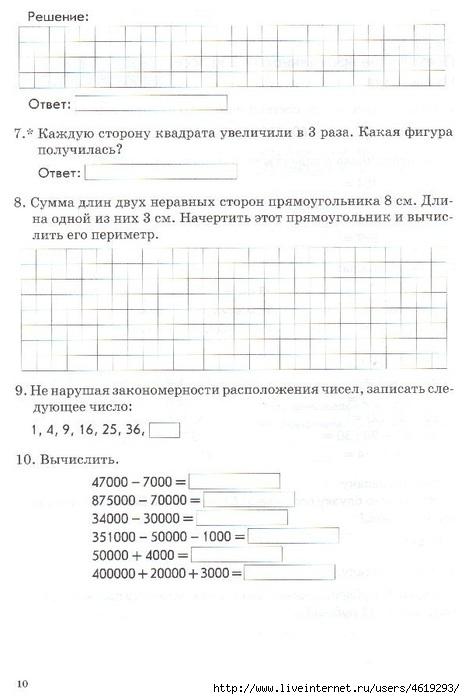 Решебник по математике 4 класс голубь тематический контроль ответы