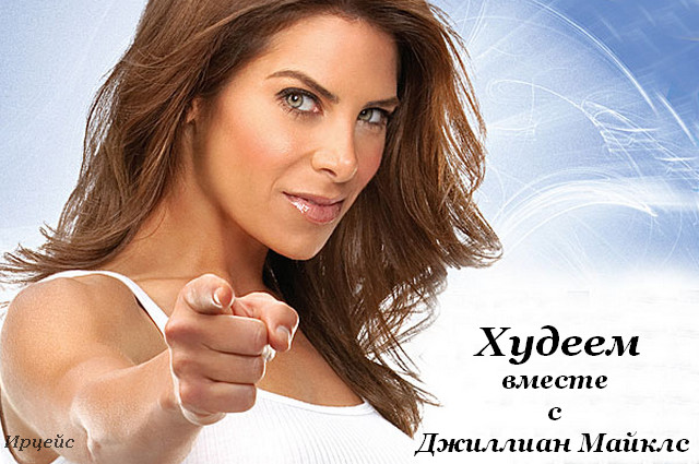 3720816_Jillian_Michaels7 (640x425, 96Kb)