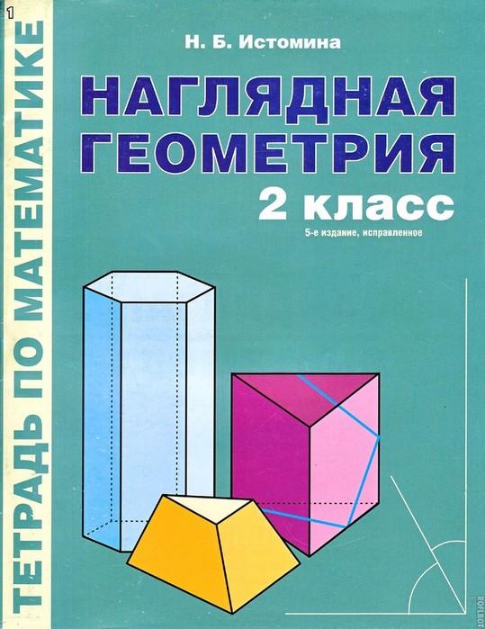 Истомина. Наглядная геометрия 2 класс. Тетрадь. Обсуждение на.