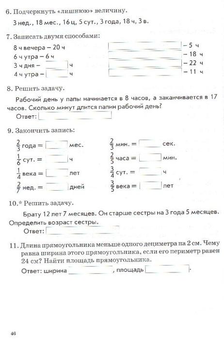 Тематический голубь по контроль 4 класс ответы решебник математике