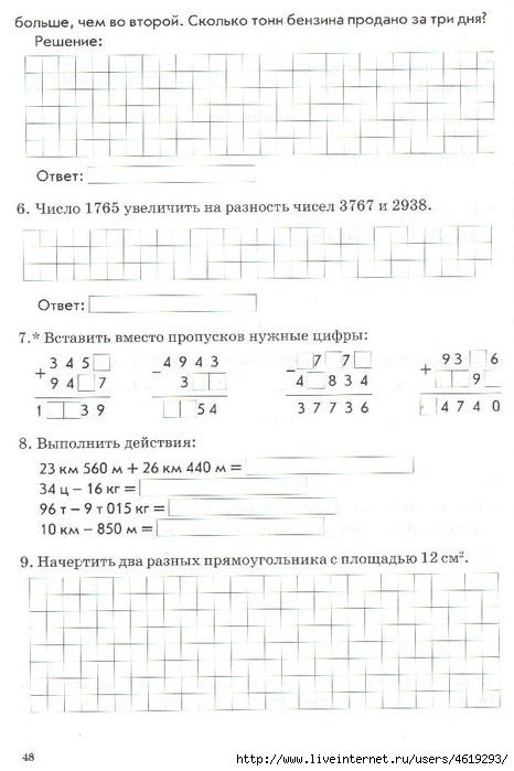 математические диктанты 4 класс голубь решебник
