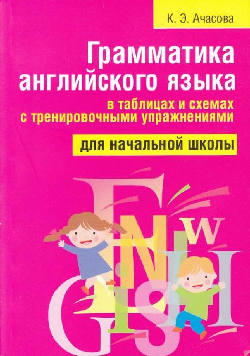 гдз по английскому языку 5-6 класс биболетова добрынина трубанева 2012 перевод с