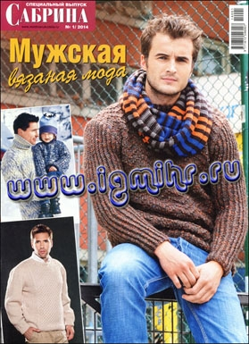 сабрина мужская вязаная мода 12014журнал по вязанию
