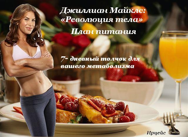 Отзывы о похудеть за неделю с джилиан майклс на русском. Диета.
