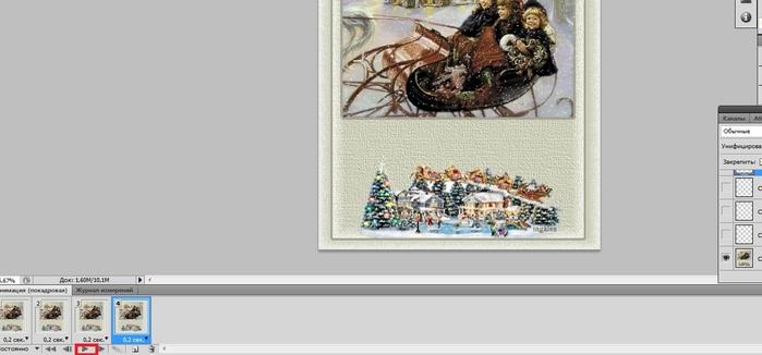 Анимацию из нескольких картинок, дизайн открытки интересная