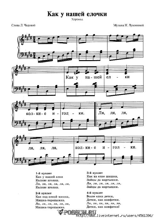 ПЕСНЯ НА НАШЕЙ ЕЛКЕ БЛЕСТЯТ ИГОЛКИ СКАЧАТЬ БЕСПЛАТНО