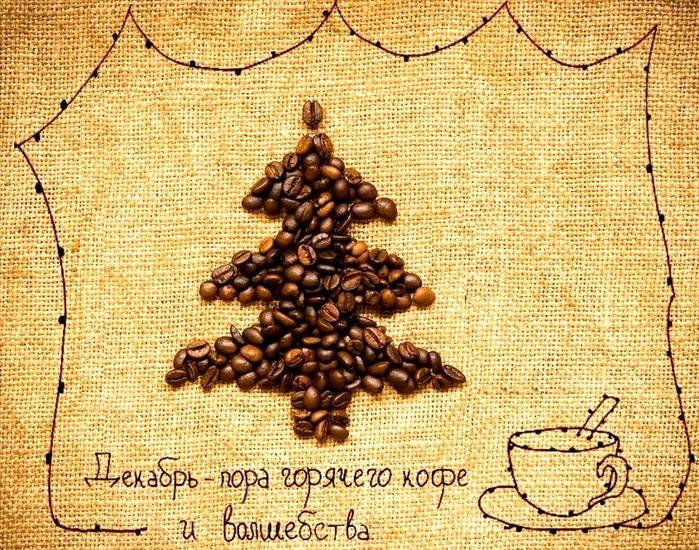 кофе новый год зима