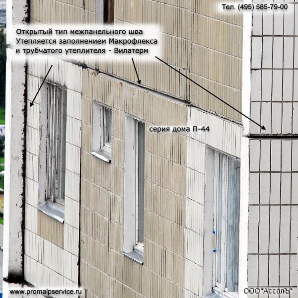 технология ремонта межпанельных швов п-44 серии дома