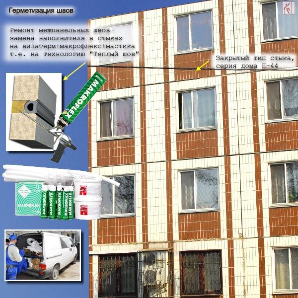 герметизация межпанельных швов п-44 ассолъ