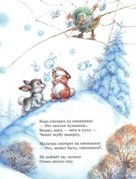 Открытки, стихи красивые о зиме для детей