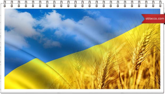 Це Україна , крихітко!