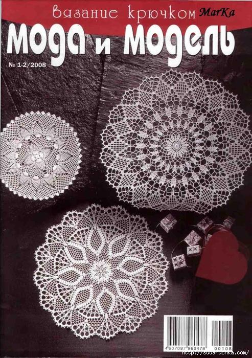 Журналы по вязанию мода и модель вязание крючком 356