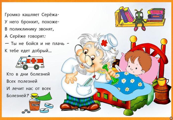 детские картинки врач