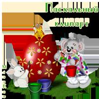 "Клипарт в Png - ""Пасха"" 111996076_large_4"