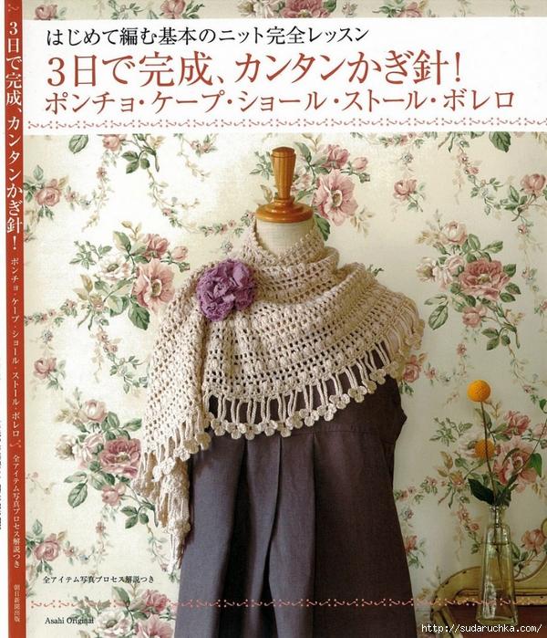 шали накидки пончо вязание крючком японский журнал по вязанию