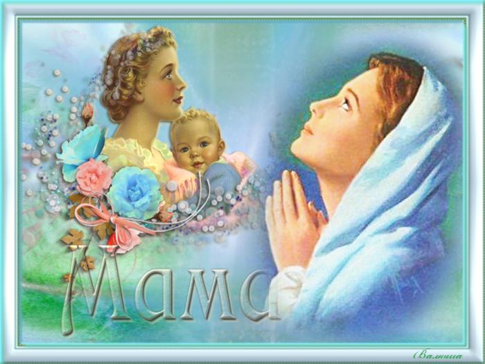 Анимация молитва матери