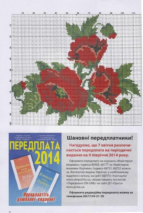Майстерня вишивки №25. Обсуждение на LiveInternet - Российский ... 207b57e731fa1