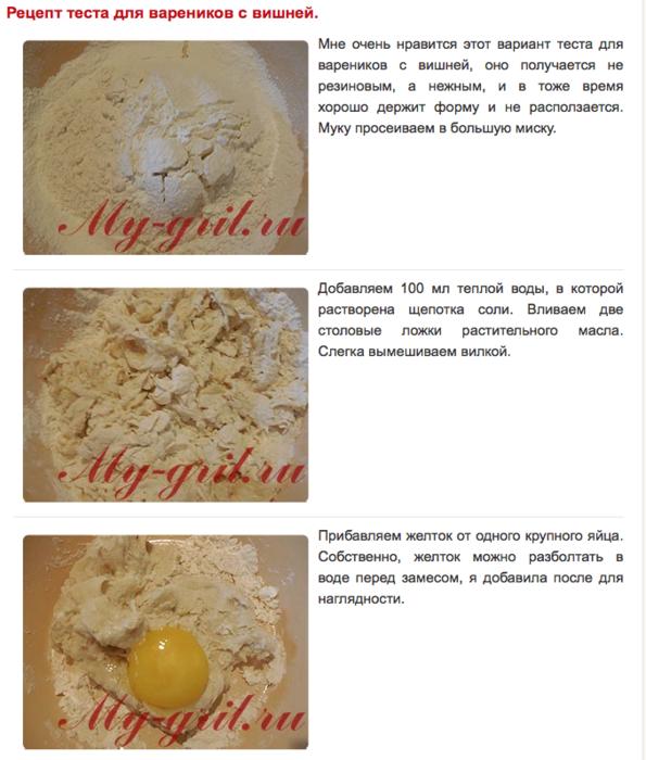ребята, пельменное тесто простой рецепт с фото пошагово также