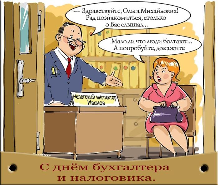 Смешные картинки про бухгалтеров и бухгалтерию