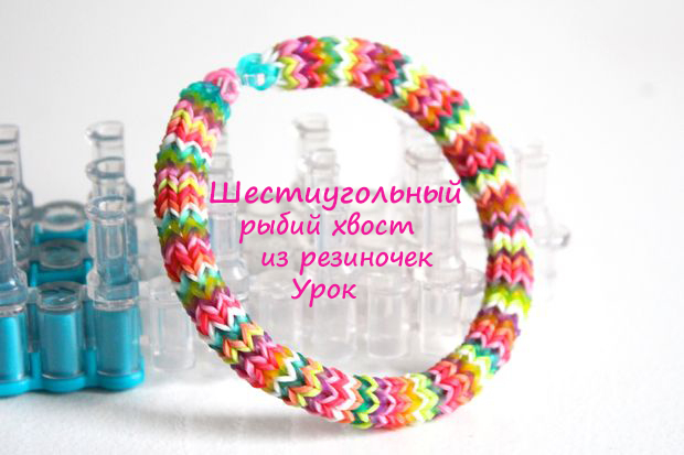 Make HEXAFISH with 1 ONE KIT  How to Tutorial for Rainbow Loom Bracelet