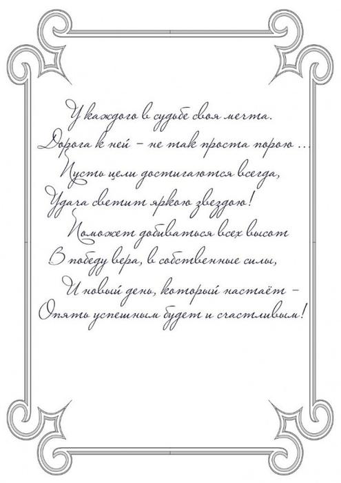 Своими, текст для открыток ручной работы
