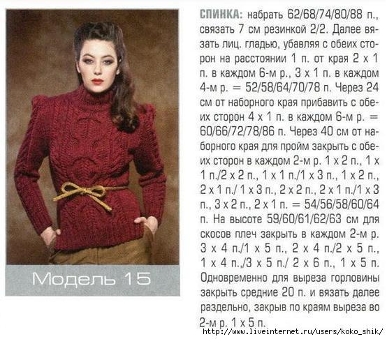 5591840_Djemper_2a1 (554x486, 172Kb)