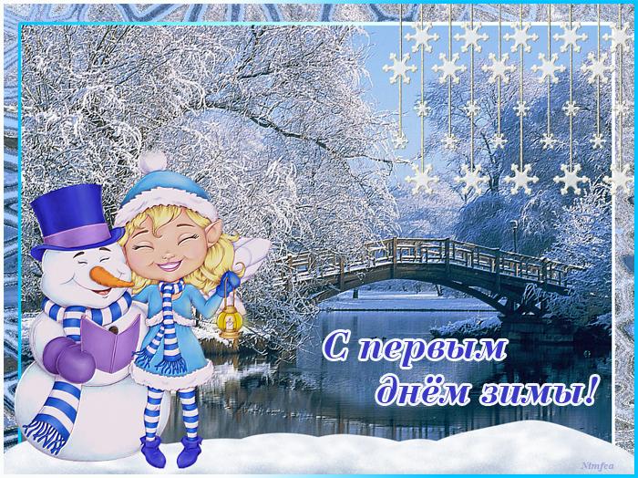 предлагаем вашему отправить открытку с первым днем зимы мне десятилетнее