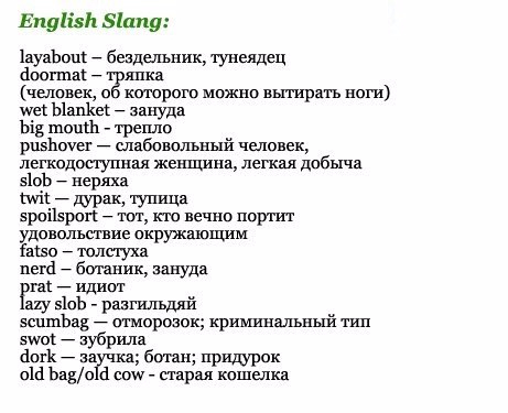 language slang Slang is now socially acceptable, not just because it is slang but because, when used with skill and discrimination, it adds a new and exciting dimension to language at the same time, it is being seriously studied by linguists and other social scientists as a revealing index to the culture that produces and uses it.