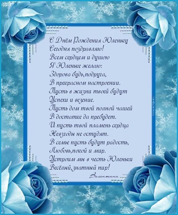 Поздравления в дневниках