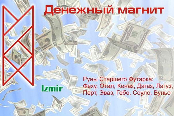 Руна срочные деньги