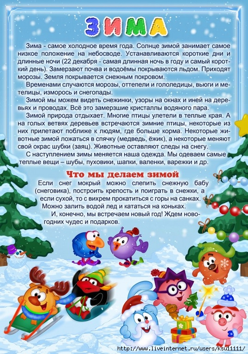 Картинки на декабрь в садик для родителей средней группы