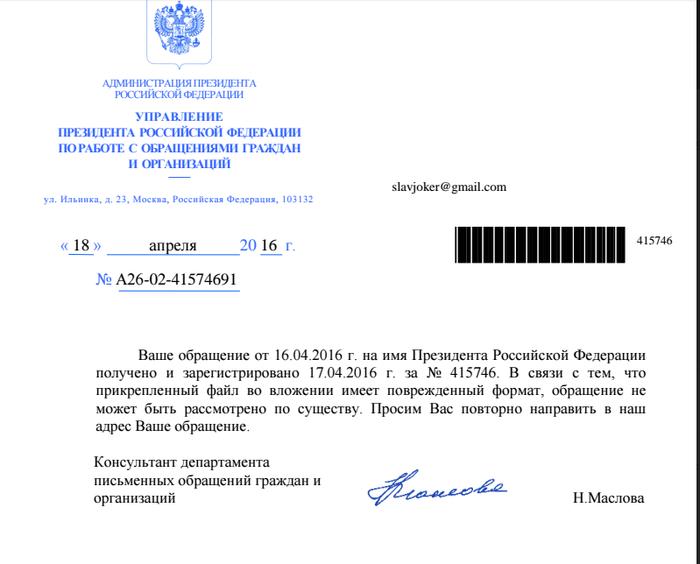 Народная Прямая линия с Владимиром Путиным  Задать