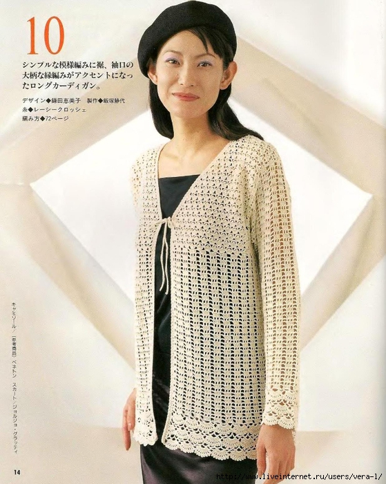Let's knit series NV3763 1999 kr_14 (559x700, 309Kb)