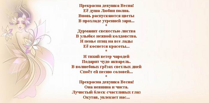 есения волковинская стих я тебе наколдую