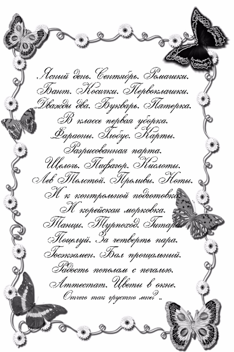 Как красиво оформить стих в открытке, марта смешные