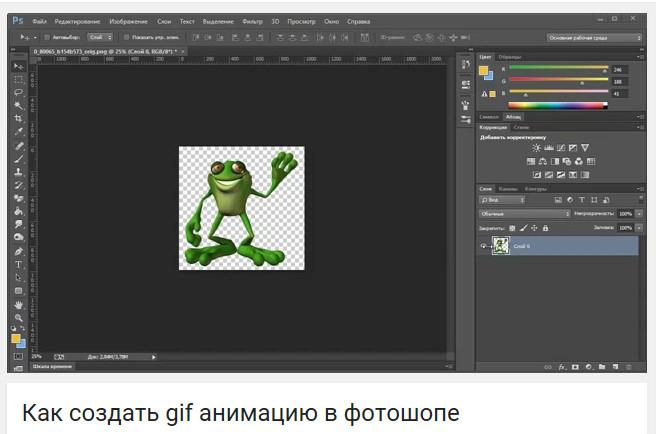 Анимация в онлайн фотошопе, открытка юбилей лет
